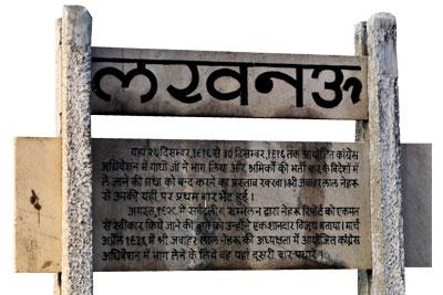 Gandhi Nehru Stone at Charbagh