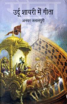 Anwar_Jalalpuri_Book